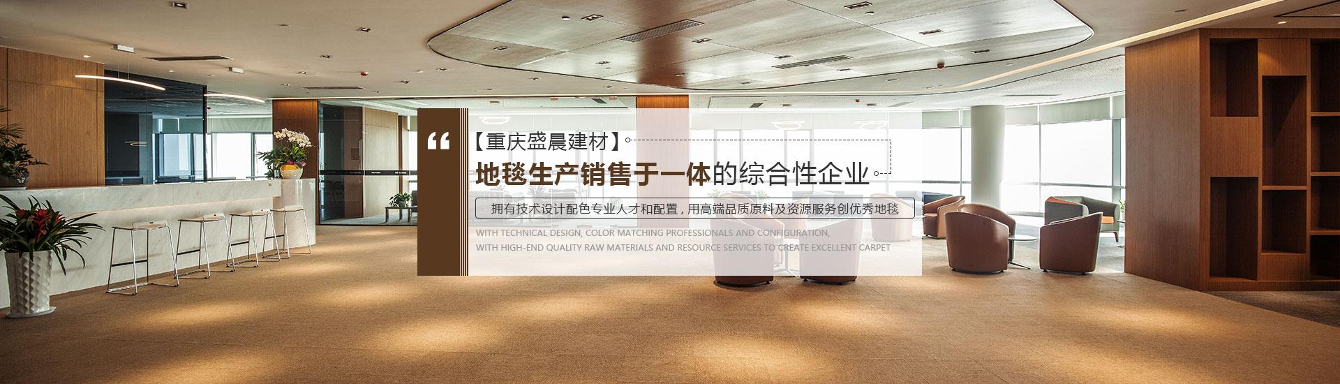 重庆地毯批发