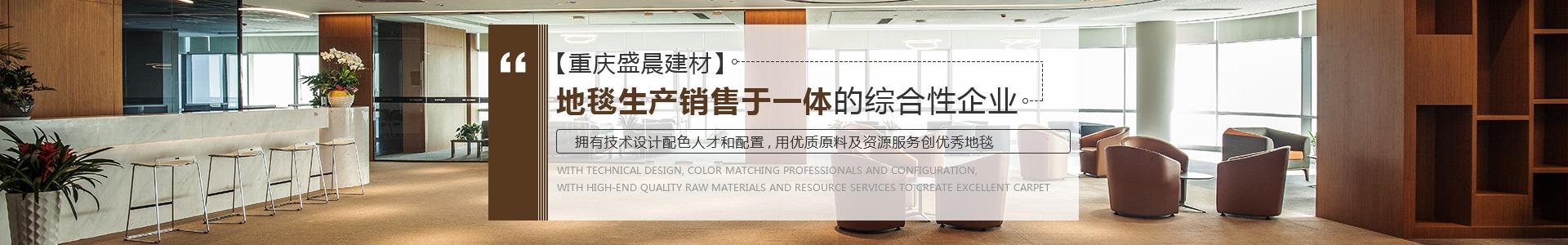 重庆地毯安装